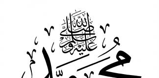 Nasab Muhammad Shallallahu 'alaihi wasallam